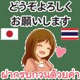 タイ語 日本語 毎日使える 女子