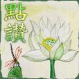 蓮(11CT2)