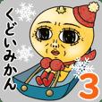 くどいみかん 3 【冬】