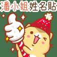 """""""潘小姐 冬季限定""""扭扭貓姓名貼Q"""