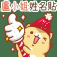 """""""盧小姐 冬季限定""""扭扭貓姓名貼Q"""