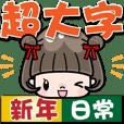 鮑伯頭女孩 -超大字&新年- (台灣・中文)