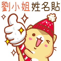 """""""劉小姐 冬季限定""""扭扭貓姓名貼Q"""