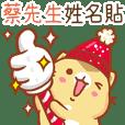 """Niu Niu Cat-""""Mr. Tsai 2""""Q"""