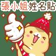 """Niu Niu Cat-""""Miss Zhang 2""""Q"""