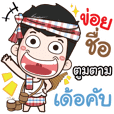 my name is Toomtam (Ver. E-Sarn)