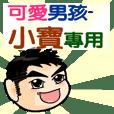 可愛男生(小寶專用)