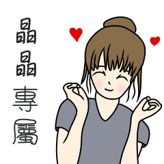晶晶專用-完美女孩篇