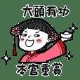 Girlfriend's stickers - To Da Tou