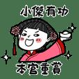 Girlfriend's stickers - To Xiao Jie