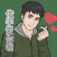 Name Stickers for men - JUN YU