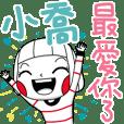 XIAO QIAO's sticker