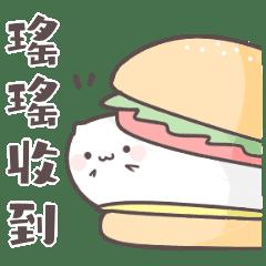 【瑤瑤】專用姓名貼2(´・ω・`)