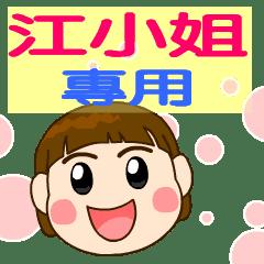 可愛女生(江小姐專用)