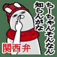 関西弁大阪弁ちーちゃんが使うスタンプ冬編