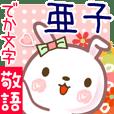 亜子●でか文字■ゆる敬語名前スタンプ