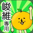 【峻維】專用 名字貼圖 橘子