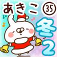 【あきこ】専用35<冬/クリスマス/お正月>2
