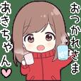 【あきちゃん】に送る専用ジャージちゃん