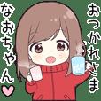 【なおちゃん】に送る専用ジャージちゃん