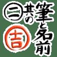Fude and [maru_yoshi]FormalGreeting ver2