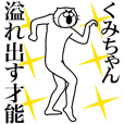 くみちゃん専用!超スムーズなスタンプ