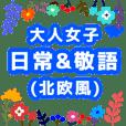 日常&敬語スタンプ【北欧風&キャラなし】