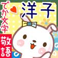 洋子●でか文字■ゆる敬語名前スタンプ