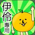 【伊伶】專用 名字貼圖 橘子