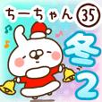 【ちーちゃん】専用35<冬/クリスマス/正月2