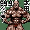 太田専用 筋肉マッチョマッスルスタンプ