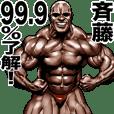 斉藤専用 筋肉マッチョマッスルスタンプ