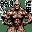 Fukuda dedicated Muscle macho sticker
