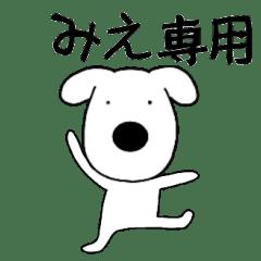 【みえ専用】毎日使えるわんこ犬