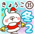 【きょうこ】専用35<冬/クリスマス/正月>2