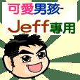 the cute boy-Jeff