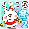 【さちこ】専用35<冬/クリスマス/お正月>2