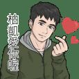 Name Stickers for men - BO KAI