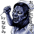 Nanami dedicated kowamote zombie sticker