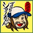 Bukuro's Sho-chan
