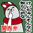 関西弁大阪弁けいちゃんが使うスタンプ冬編