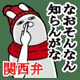 関西弁大阪弁なおが使うスタンプ冬編