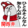 関西弁大阪弁ひとみが使うスタンプ冬編