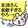 「米津さん」が好きすぎて辛い2(シュール)
