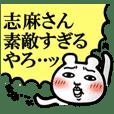 Shimasan Love2