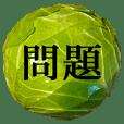 キャベツ と 漢字
