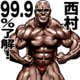Nishimura dedicated Muscle macho sticker