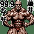 藤井専用 筋肉マッチョマッスルスタンプ