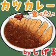 Shigeru dedicated Meal menu sticker