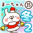【まーちゃん】専用35<冬/クリスマス/正月2